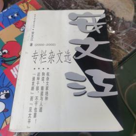 安文江专栏杂文选:2000~2002 签名本