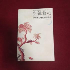 空镜救心・中国禅与现代心理诊疗
