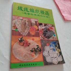 绒线编织精品:温馨的家庭钩织物