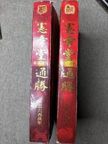 惠章堂 包罗万有 通胜 2005 2006 两本合售