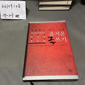 韩文原版:교양인이되기위한즐거운 글쓰기
