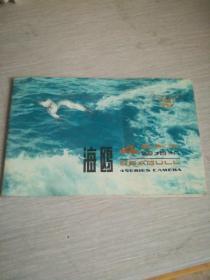 海鸥4型系列照相机说明书