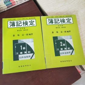 簿记検定(改订版)(工业薄记 1.2级)【2册合售】【大32开 日文原版】