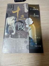 明十三陵——中国世界遗产文化旅游丛书