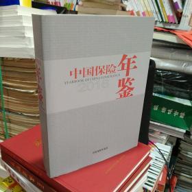 中国保险年鉴2018