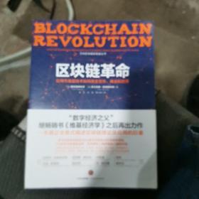 区块链革命