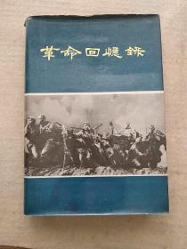 《革命回忆录》 第二辑  (旅大警备区党史资料征集办公室编)