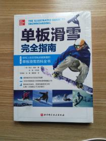 单板滑雪完全指南