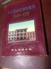 大兴安岭 纪律检查志(1949–1999)