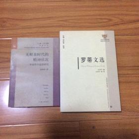 罗蒂研究两册合售:罗蒂文选(一版一印)、无根基时代的精神状况—罗蒂哲学思想研究
