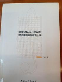 中国学校音乐教育的理论重构和实践生成