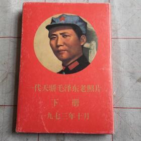 一代天骄毛泽东老照片(下册)一九七三年十月