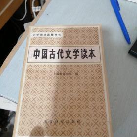 中学教师进修丛书:中国古代文学读本(三)