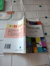 中学生研究性学习案例:中学数学建模论文选编.二