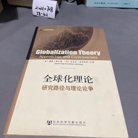 全球化理论:研究路径与理论论争