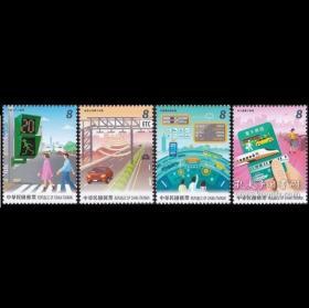 特683 智慧运输建设邮票 4全