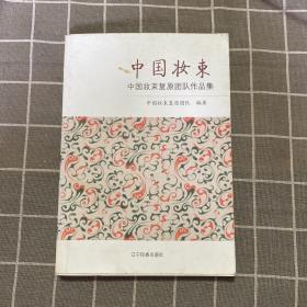 中国妆束:中国妆束复原团队作品集【品不错 内无笔记划线】