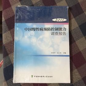 2011年中国慢性病预防控制能力调查报告(全新未拆)