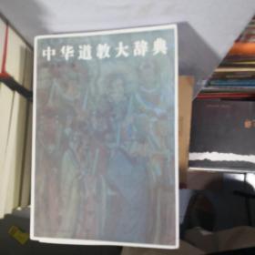 中华道教大辞典 【第一.二.三册全 2207页 胡孚琛/主编】