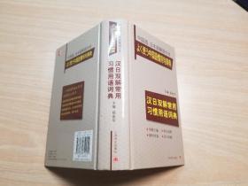 汉日双解常用习惯用语词典