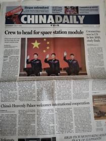 中国日报17日