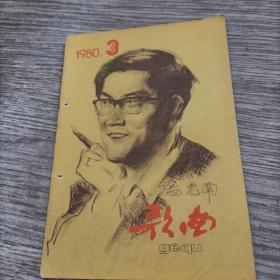 歌曲1980年第3期,封面有施光南半身像及签名,有订眼,内页完整无勾抹
