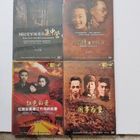 厉华说红岩系列电视节目——4集和售【全新未开封】光盘