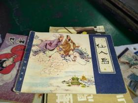 连环画:仙人岛