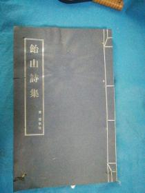 影印版线装书.饴山诗集 卷十一至卷十五(书面,底装订反了。)