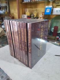 《中国珍稀本鼓词集成》全十册