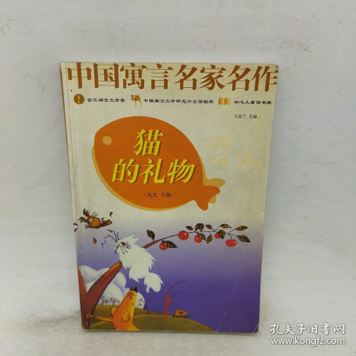 中国寓言名家名作——猫的礼物