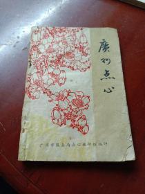 《广州点心》 前面几页及封面品差些见图。