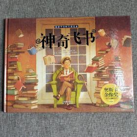 神奇飞书  (精装彩色版绘本正版库存书未翻阅 现货))