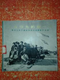大有作为的新一代:黑龙江生产建设兵团业余摄影作品选
