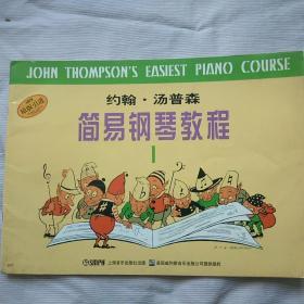 约翰·汤姆森:简易钢琴教程【1、3册合售】