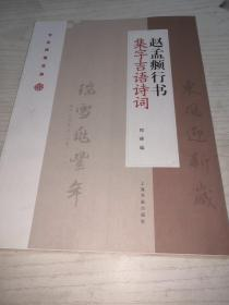 赵孟頫行书集字吉语诗词