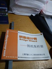 桥梁设计师图纸集样册