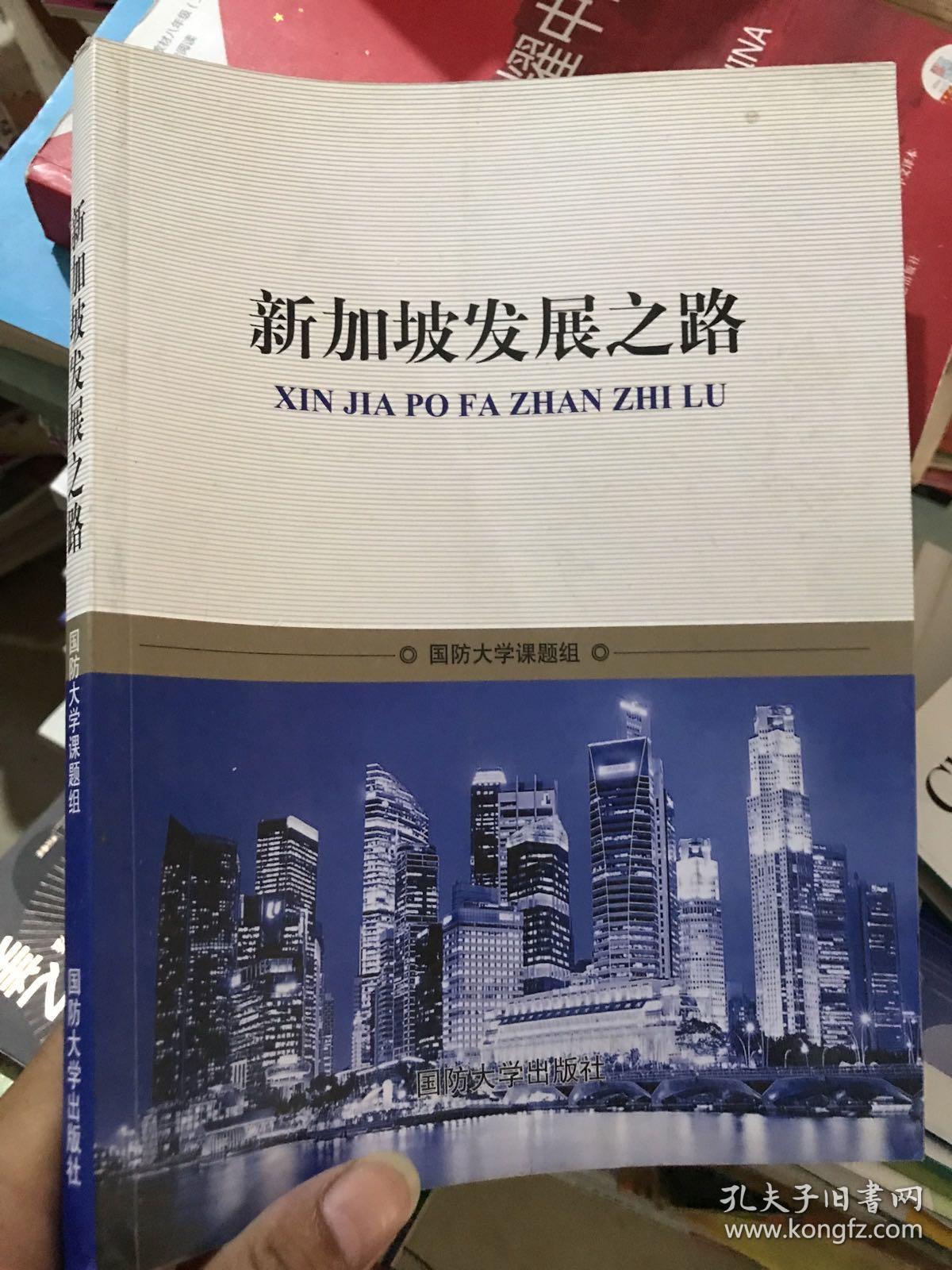 新加坡发展之路