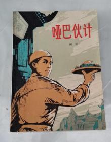 哑巴伙计 79年1版1印 包邮挂刷