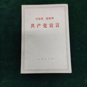 马克思 恩格斯 共产党宣言