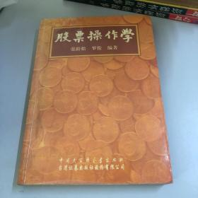 股票操作学 张龄松 罗俊编著 中国大百科全书出版社
