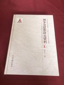 党和国家主要领导人思想生平研究资料选编:刘少奇思想研究资料