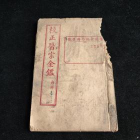 校正医宗金鉴 内科 第一册 第二册
