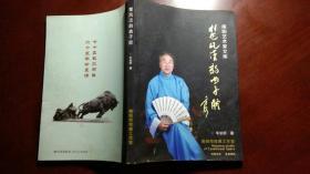 楚风汉韵曲子腔(500册)
