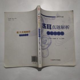 安徽省音乐类高考辅导丛书-练耳真题解析与应试指导
