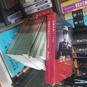 廷懋文集、廷懋将军诞辰百年纪念文集 两册合售