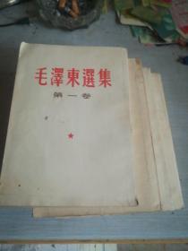 毛泽东选集(1——4卷,竖繁)
