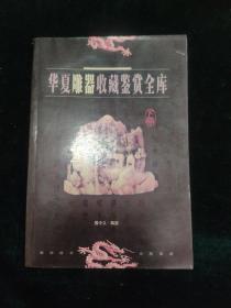 华夏雕器收藏鉴赏全库