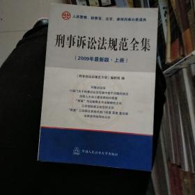 刑事诉讼法规范全集:2009年最新版