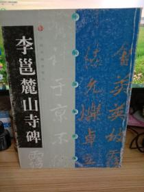 李邕麓山寺碑(中国碑帖经典)